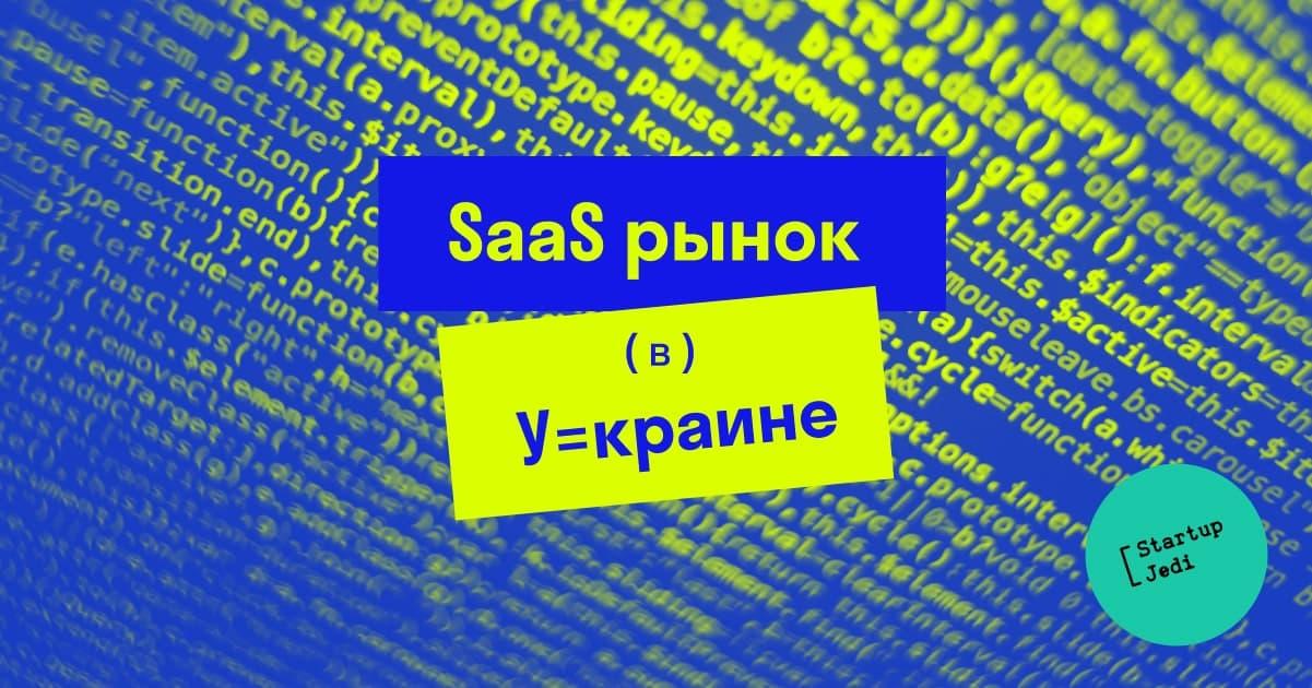Обзор SaaS-рынка в Украине