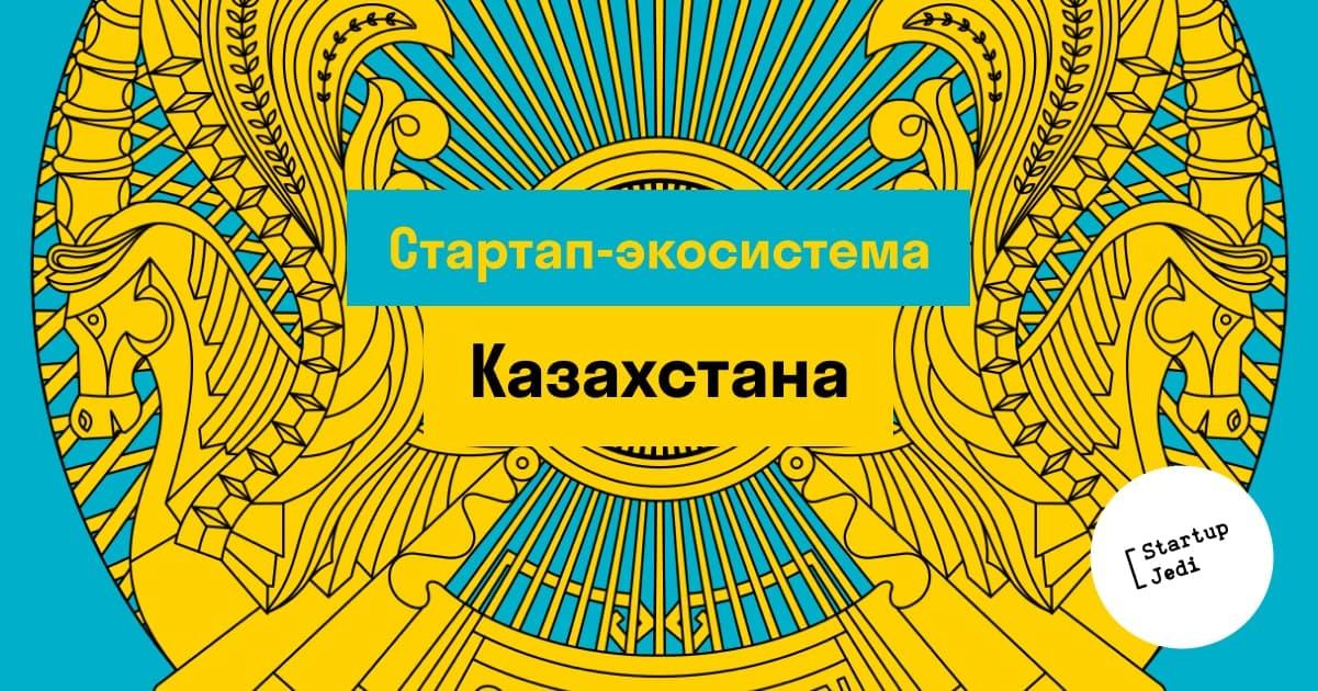 стартап-экосистема Казахстана