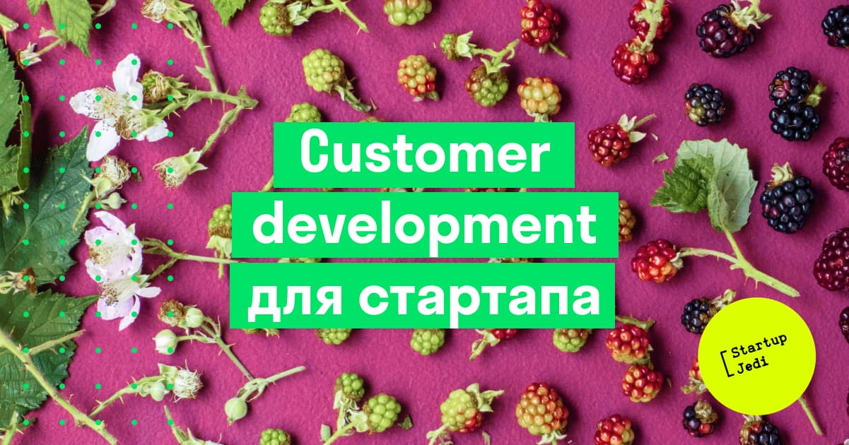 Customer development для стартапа