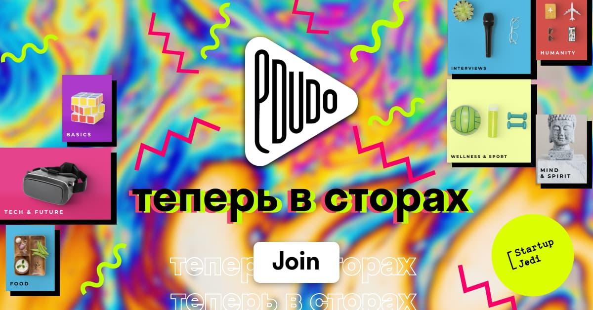 команда EduDo запускает приложение