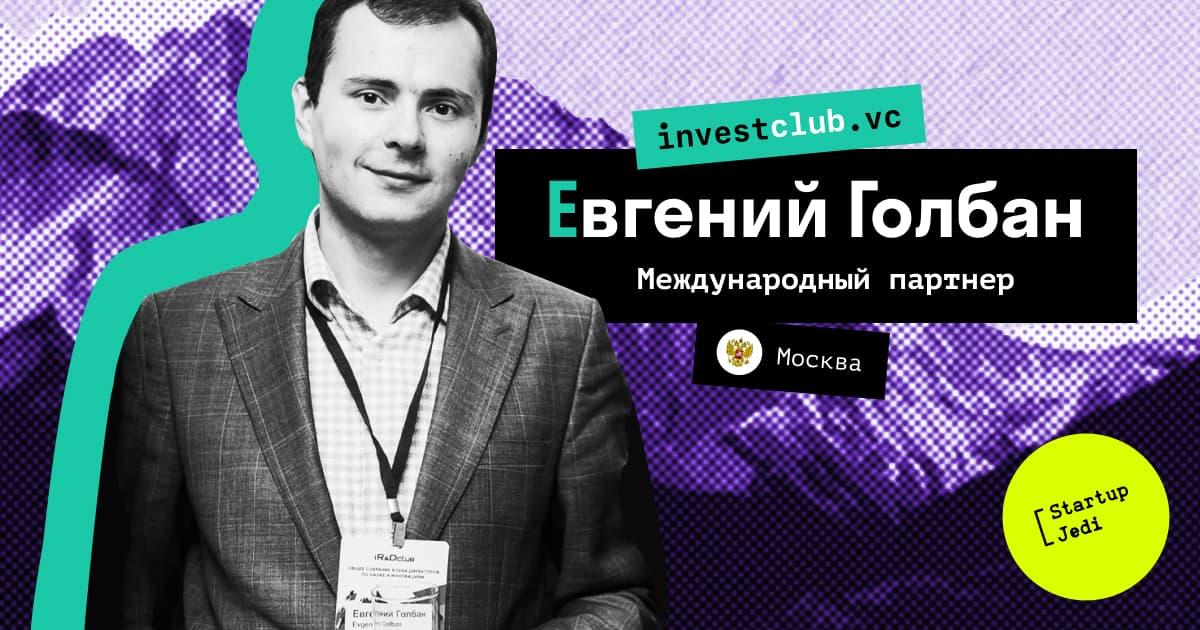 Инвестиционный брокер Евгений Голбан: о том, как находить стартапы и инвесторов