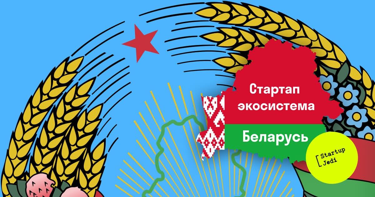 Стартап-экосистема Беларуси