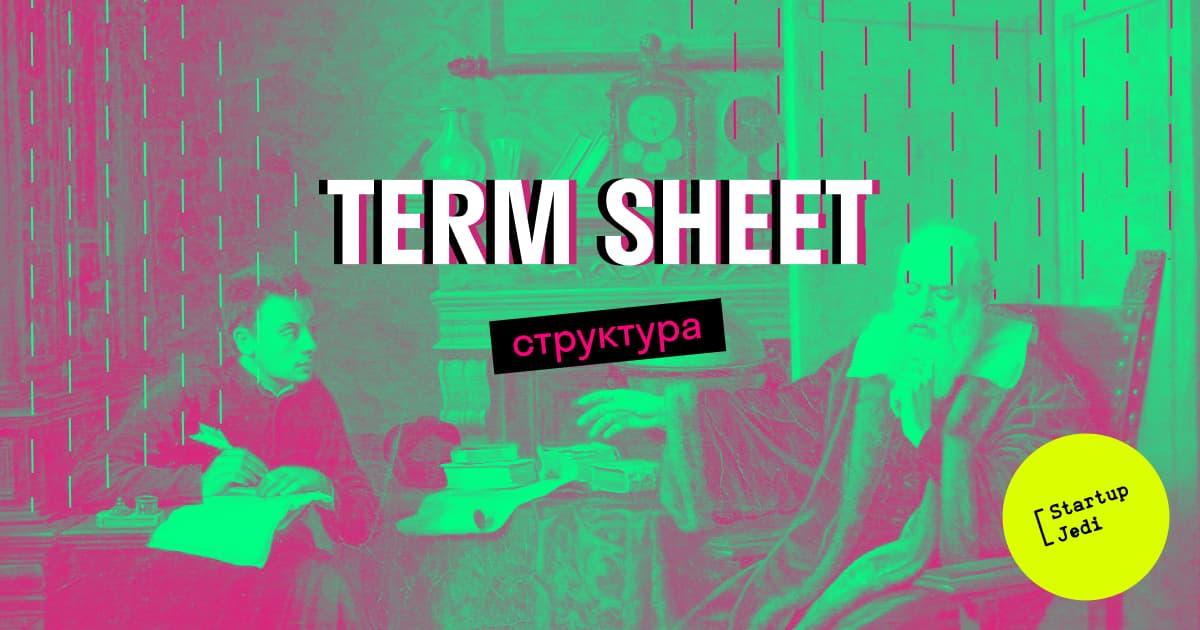 Структура Term sheet