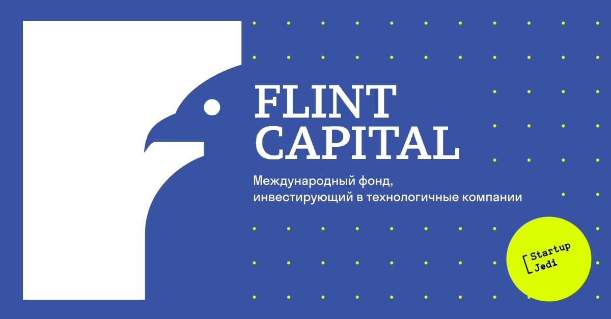 Венчурный фонд Flint Capital
