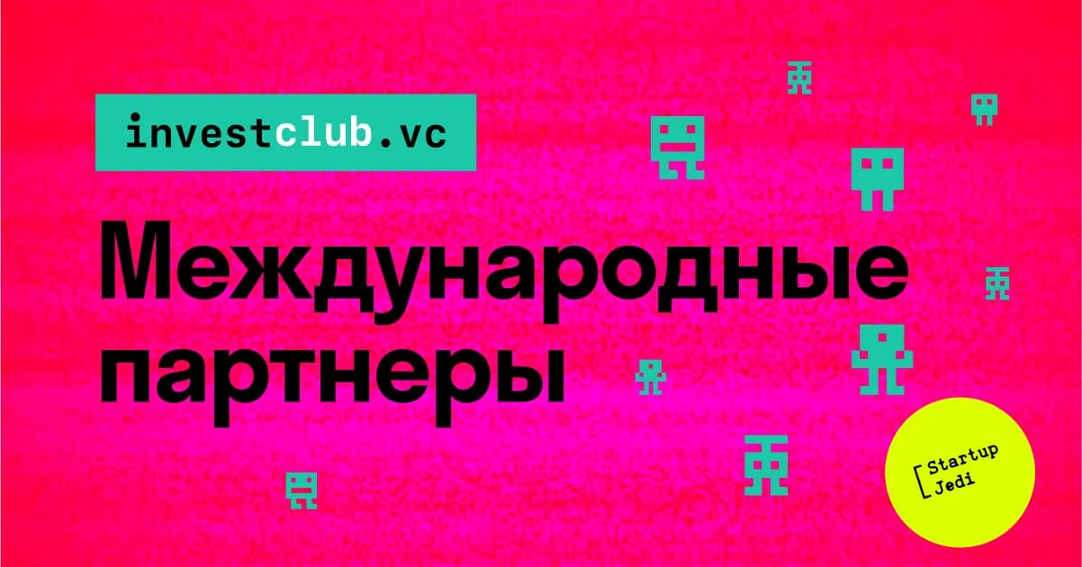 Международные партнеры investclub.vc