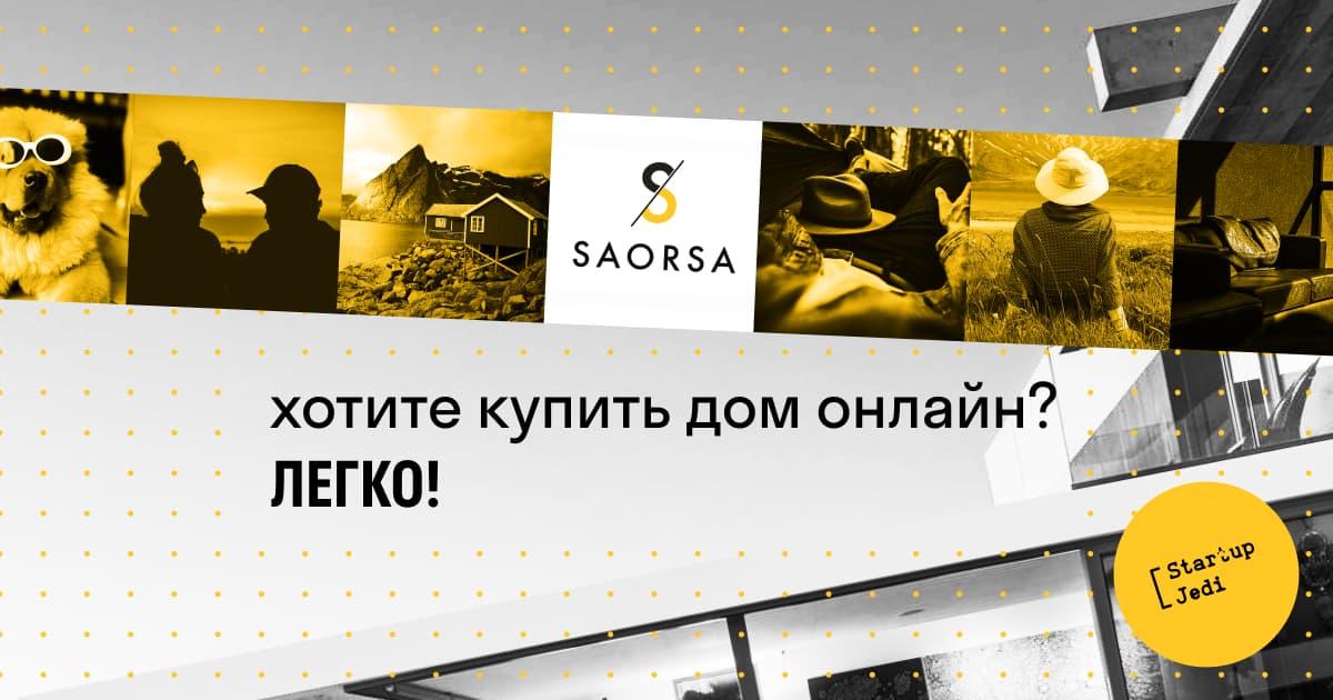 стартап SAORSA