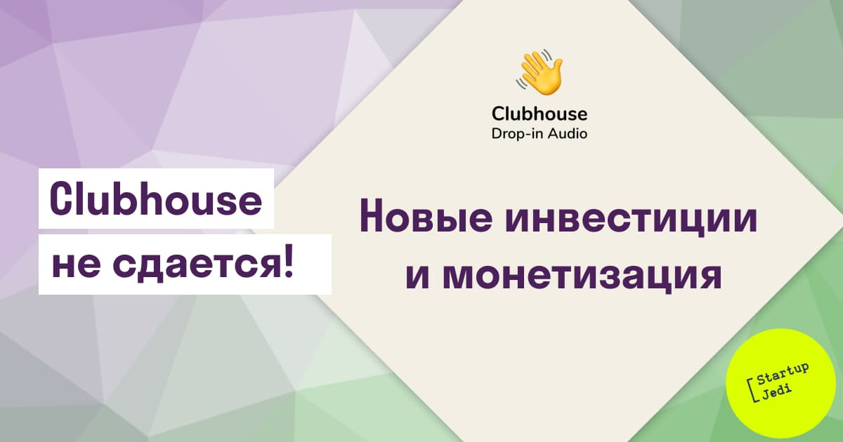 clubhouse_novyny