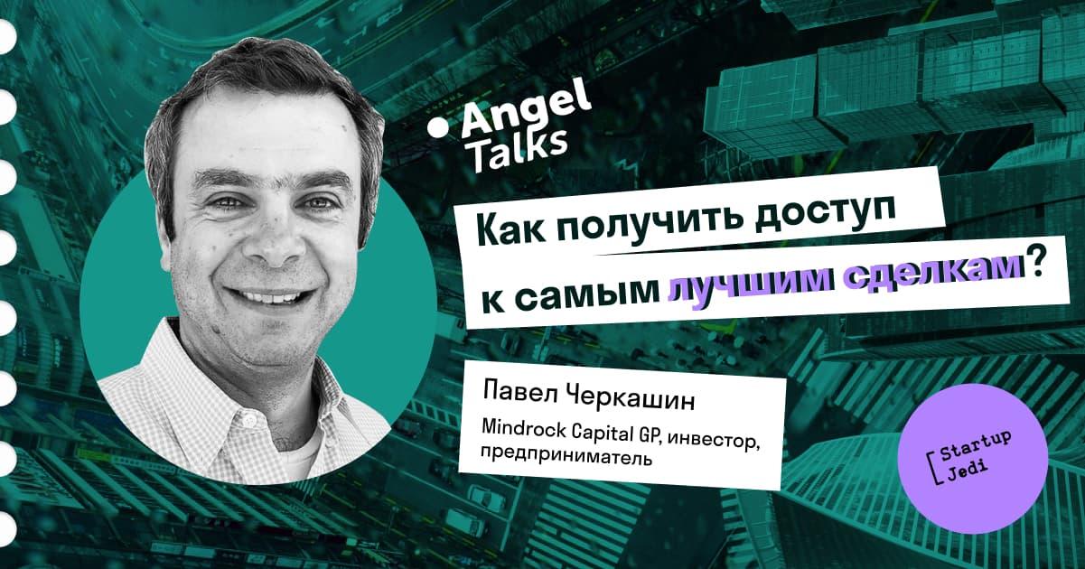 Angel Talks #7. Лучшие сделки и где они обитают — Павел Черкашин