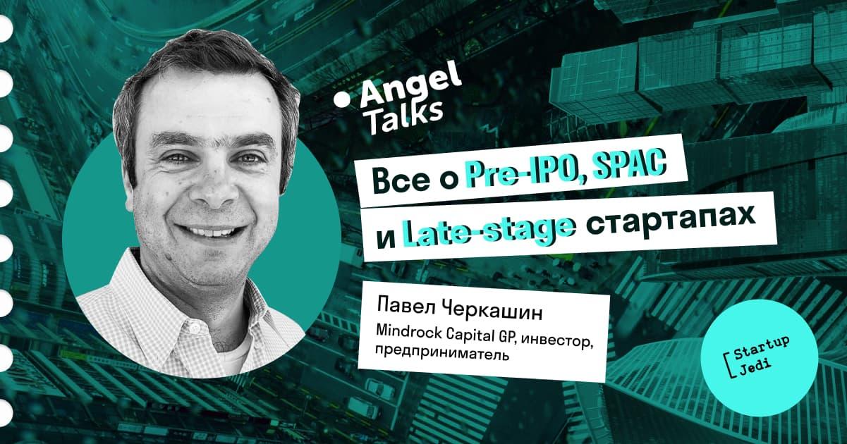 Павел Черкашин. SPAC, pre-IPO и как на этом заработать