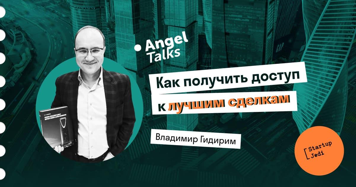 Angel Talks #1. Владимир Гидирим