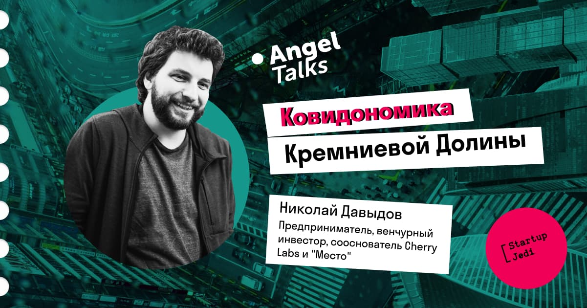 Angel Talks № 26. Николай Давыдов о ковидономике