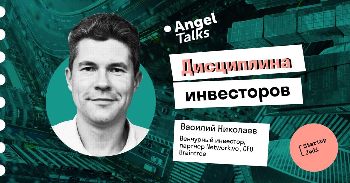 Василий Николаев. Дисцлиплина инвестора