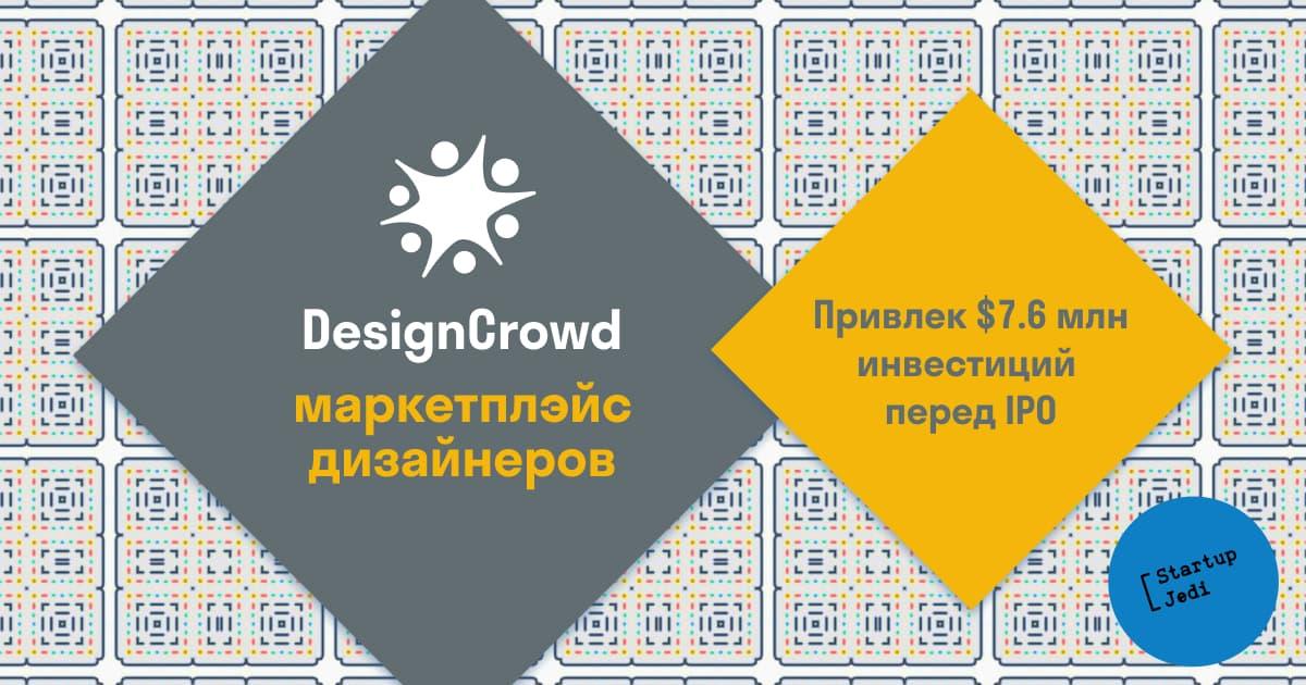 Своими руками: дизайн-маркетплейс DesignCrowd привлекает финансирование перед IPO