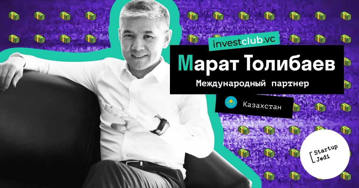 Марат Толибаев, investclub.vc