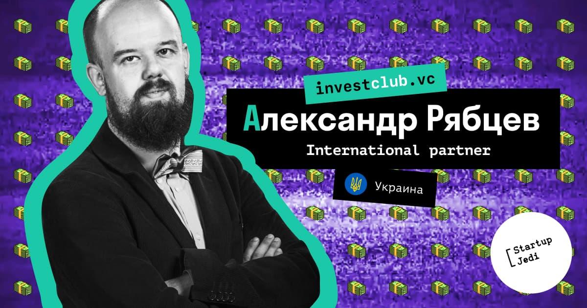 Александр Рябцев о первом успехе украинских стартапов и investclub.vc