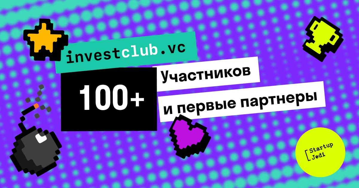 У investclub.vc уже более 100 участников и первые международные партнеры!