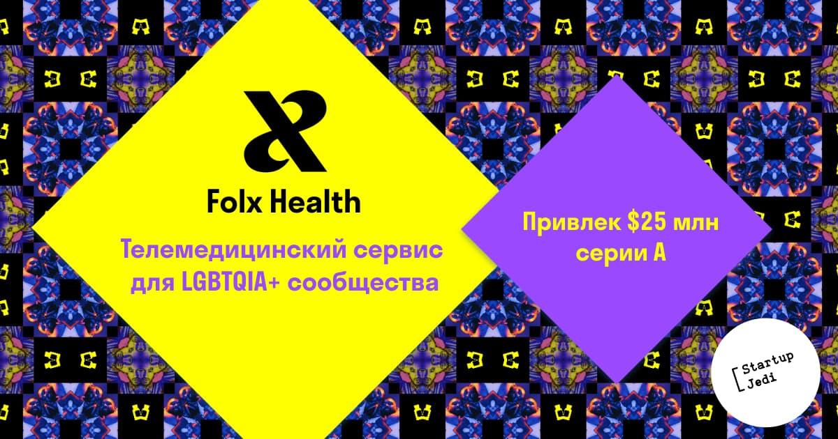 Стартап для медицинской помощи представителям LGBTQIA+ сообщества Folx Health привлек $25 млн