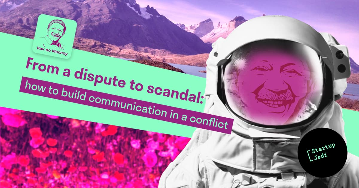 From a dispute to a scandal: how to build communication in a conflict