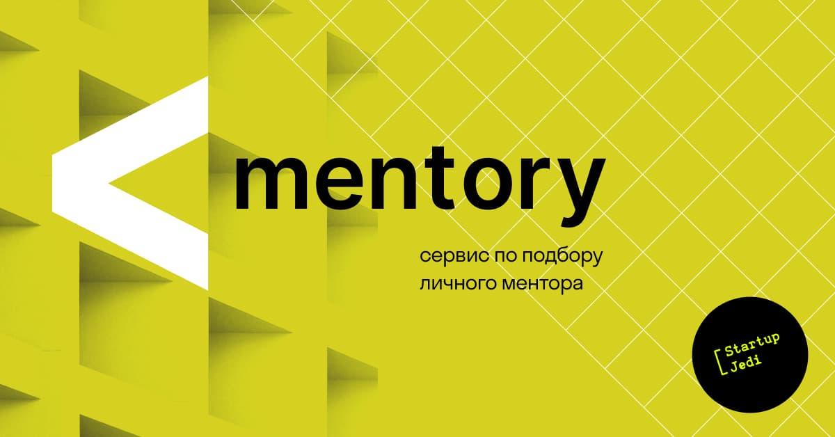 «Аренда менторов под ключ». Как работает платформа Мentory