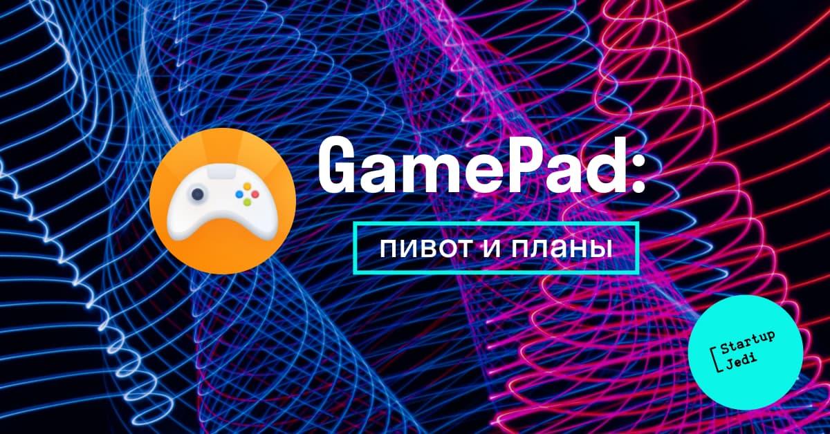 Стартап GamePad