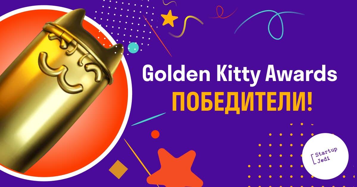 Какие продукты стали лучшими в этом году по версии Golden Kitty Awards — Product Hunt