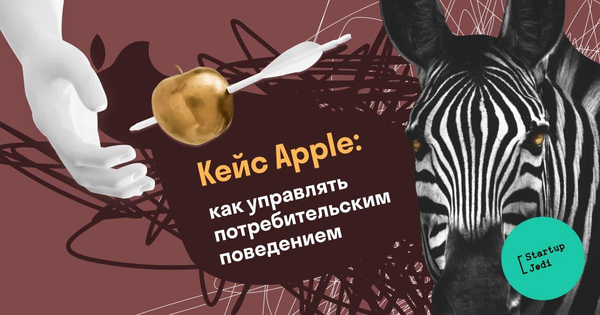 Анна ШЕРЕР. Нейробиология успеха Apple: как управлять потребительским поведением