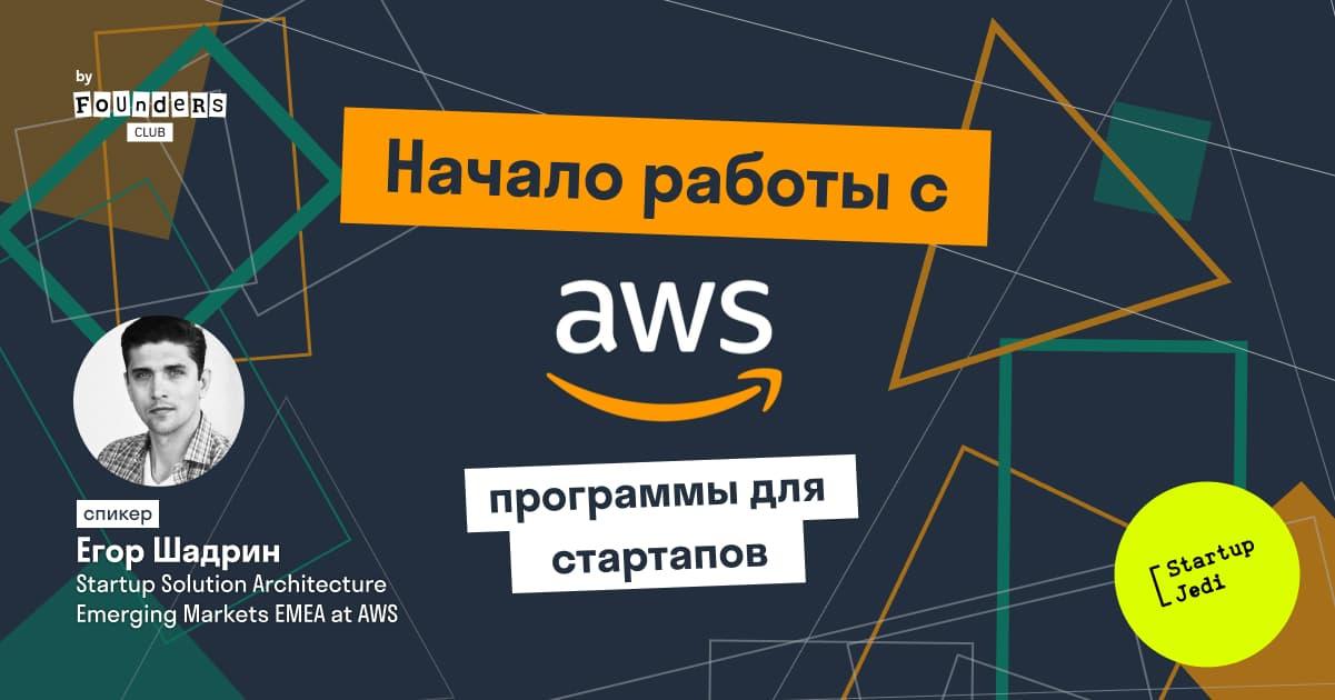 Как начать работу с Amazon Web Services: программы для стартапов