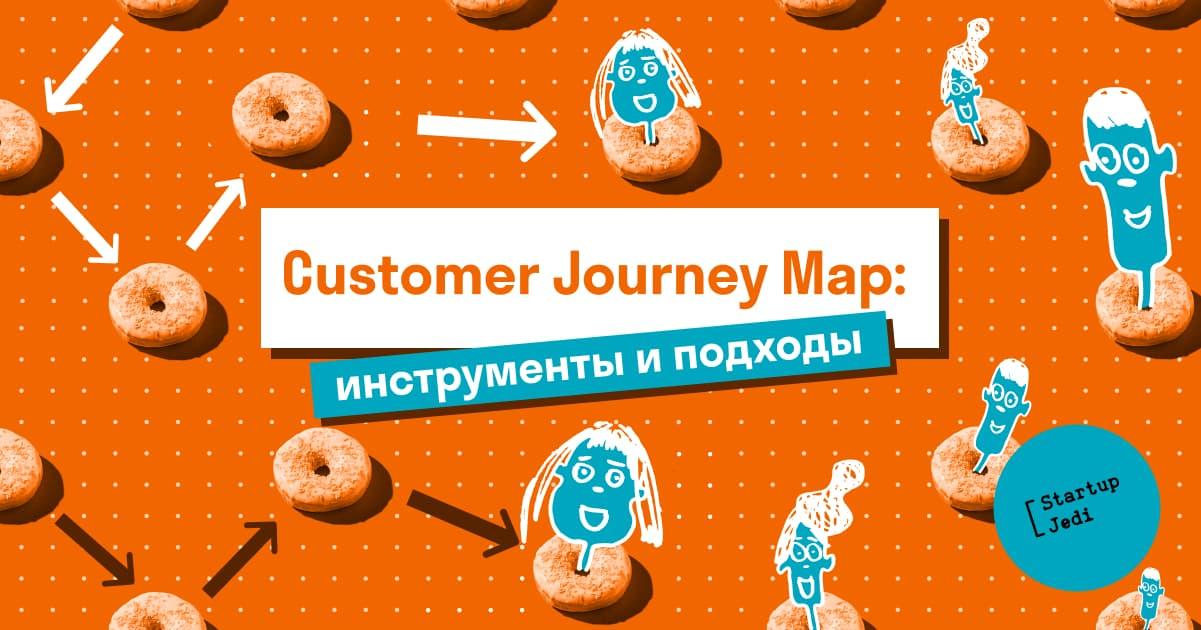 Customer Journey Map: инструменты и подходы