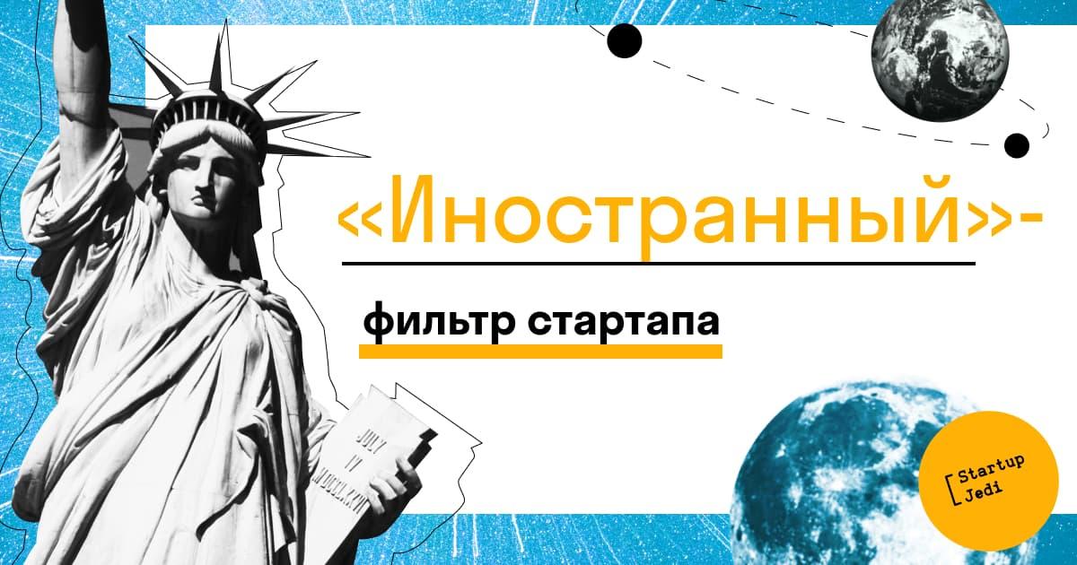 «Иностранный» — фильтр стартапа