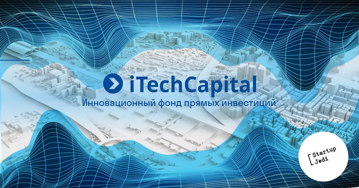 iTech Capital фонд