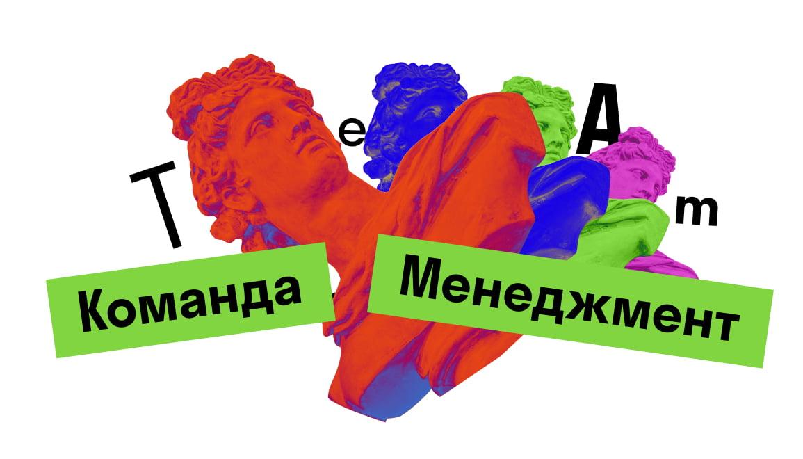 Команда - Менеджмент