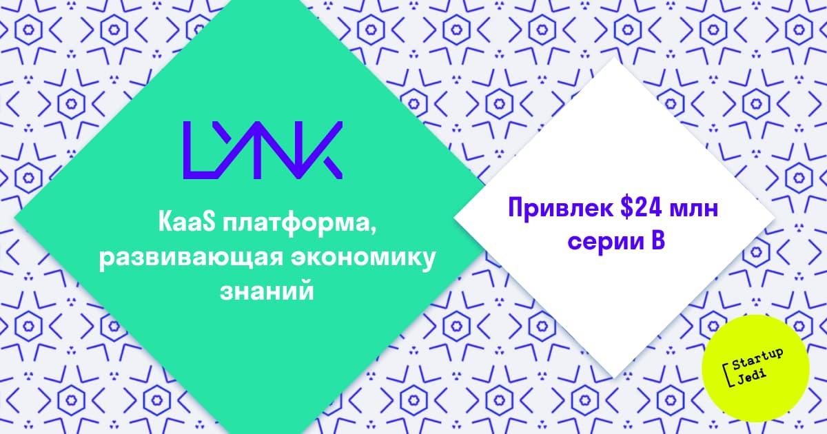 KaaS-платформа Lynk привлекает $24 млн