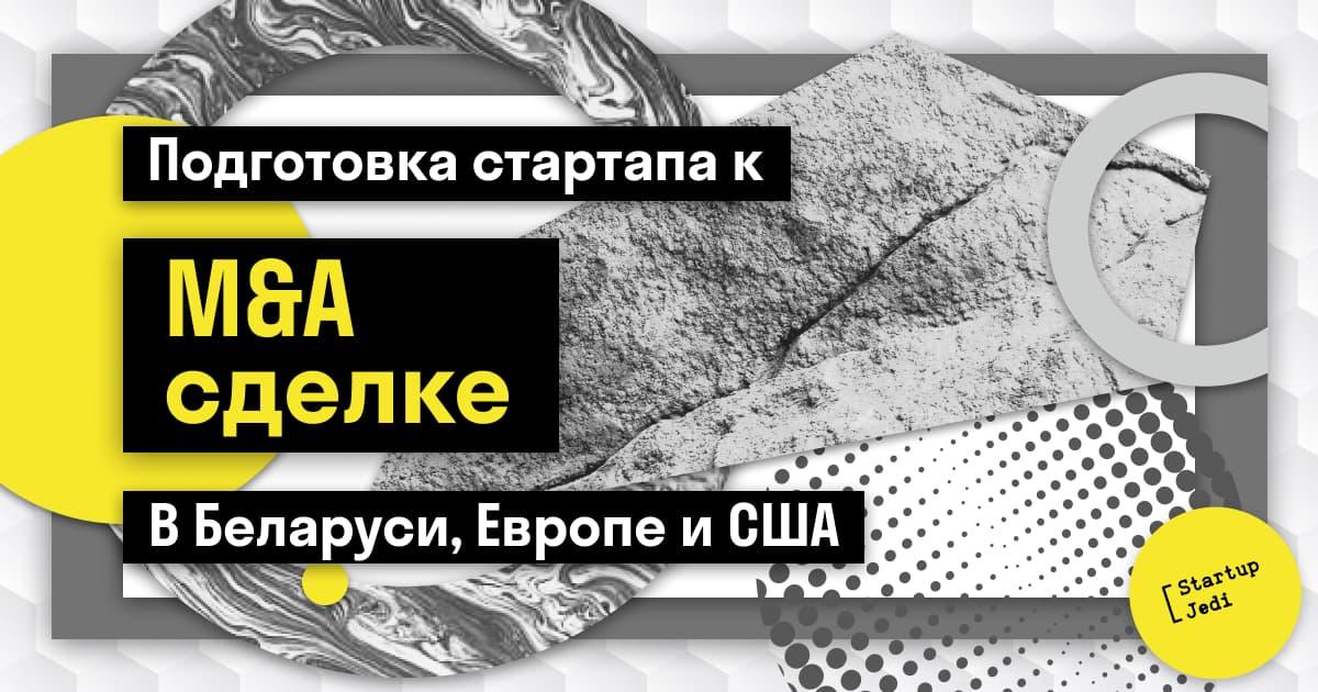 Подготовка стартапа к M&A сделке в Беларуси, Европе и США