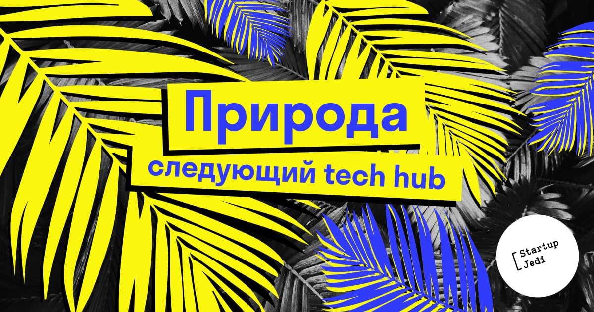 Природа - следующий tech hub