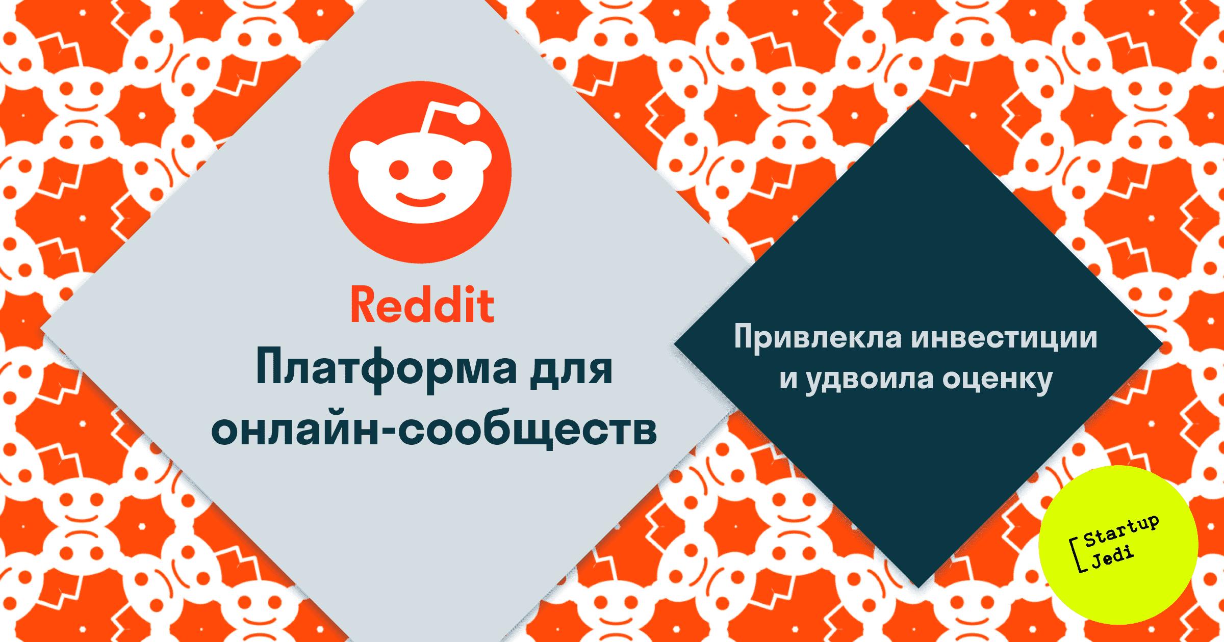 Reddit raises its valuation to $6B