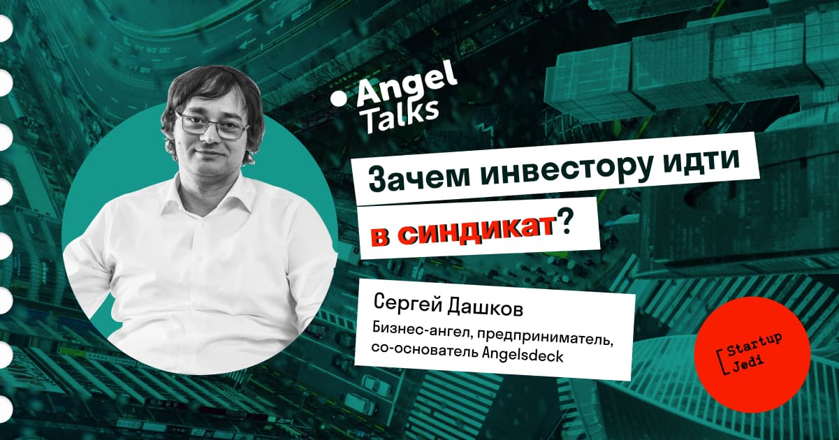 Angel Talks #6. Сергей Дашков. Зачем инвестору идти в синдикат