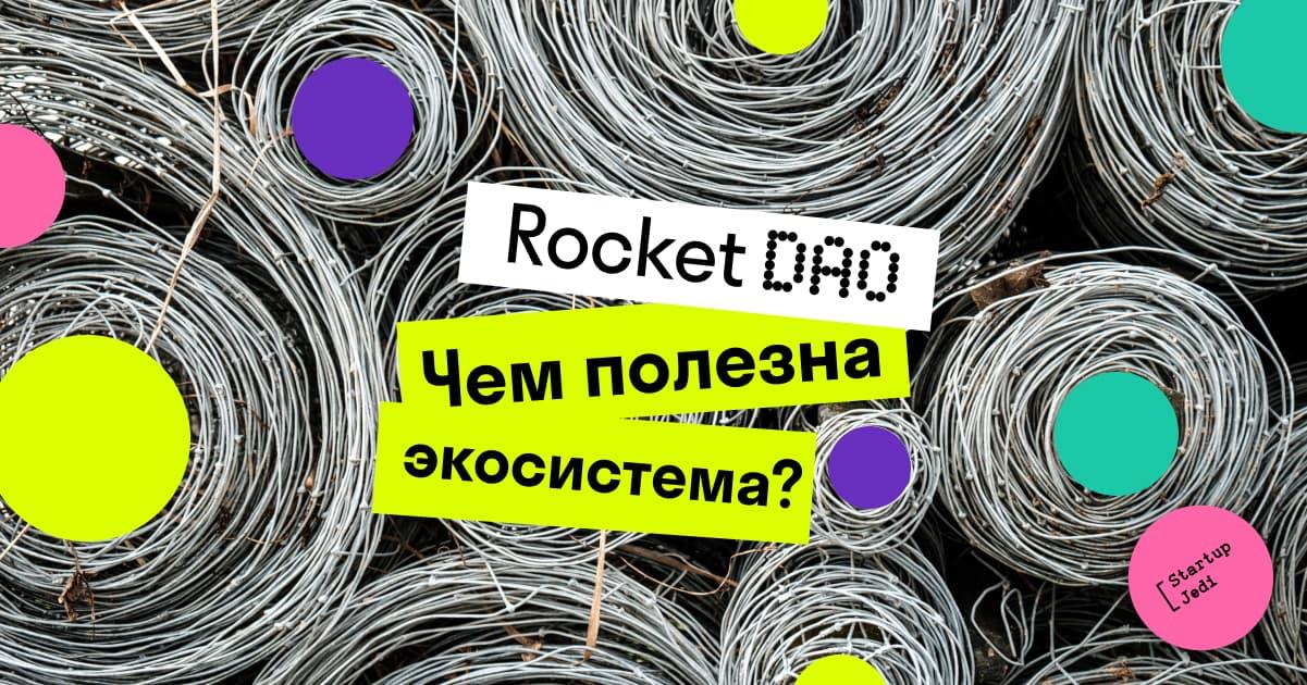 Rocket DAO