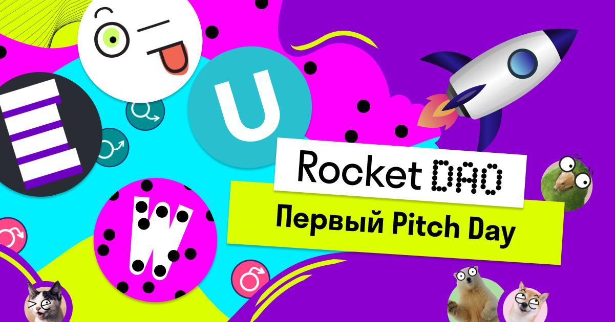 Первый Pitch Day от стартап-экосистемы Rocket DAO