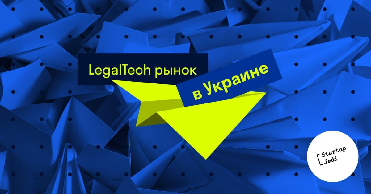 LegalTech рынок в Украине