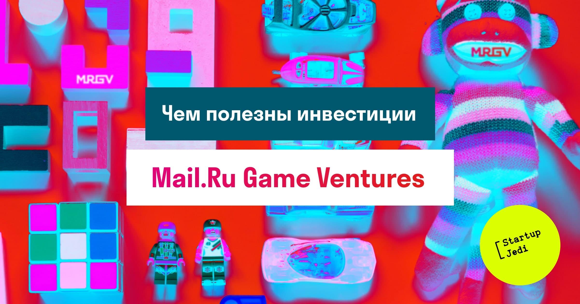 Mail.Ru Game Ventures