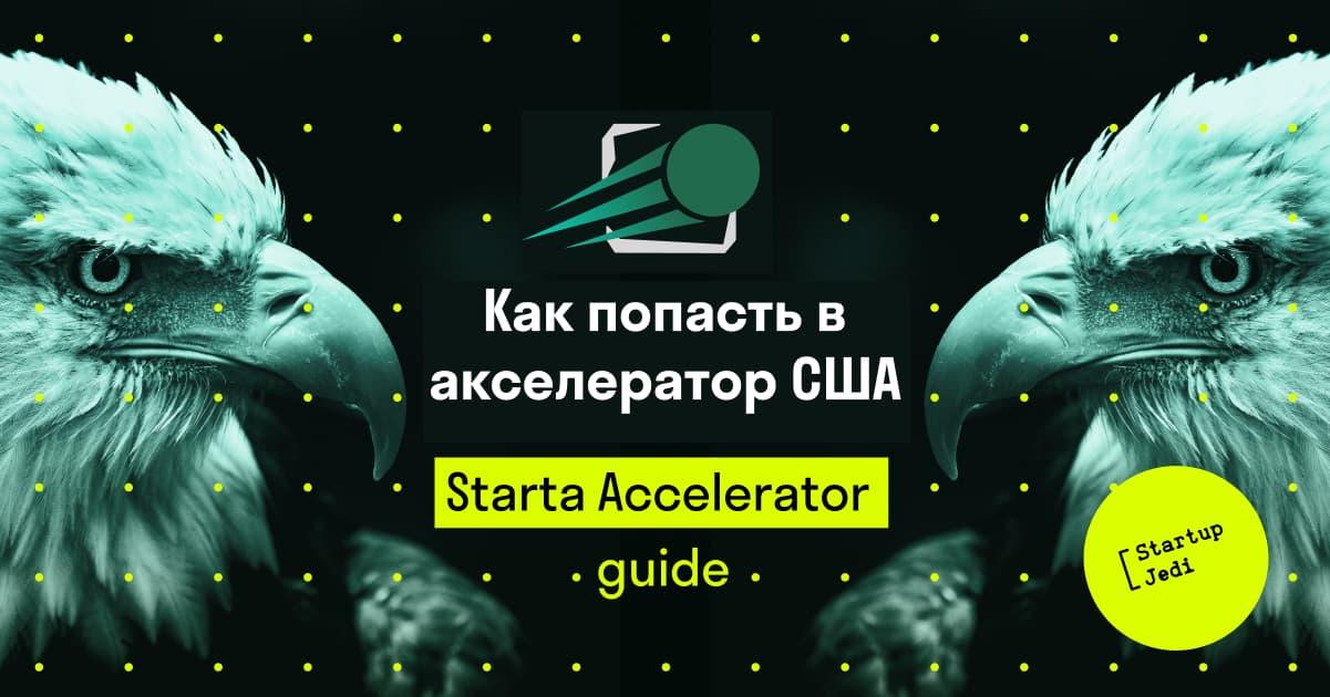Starta Accelerator and Ventures
