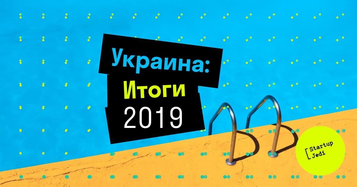 Венчурные итоги 2019 года для Украины