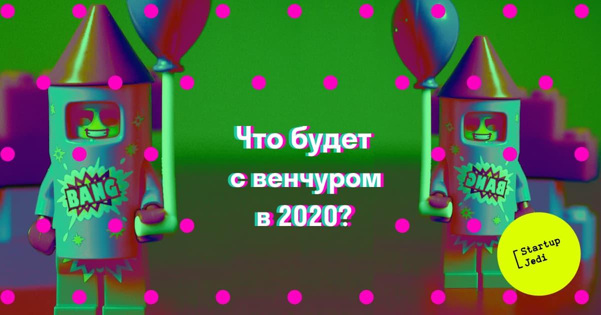 Венчур 2020