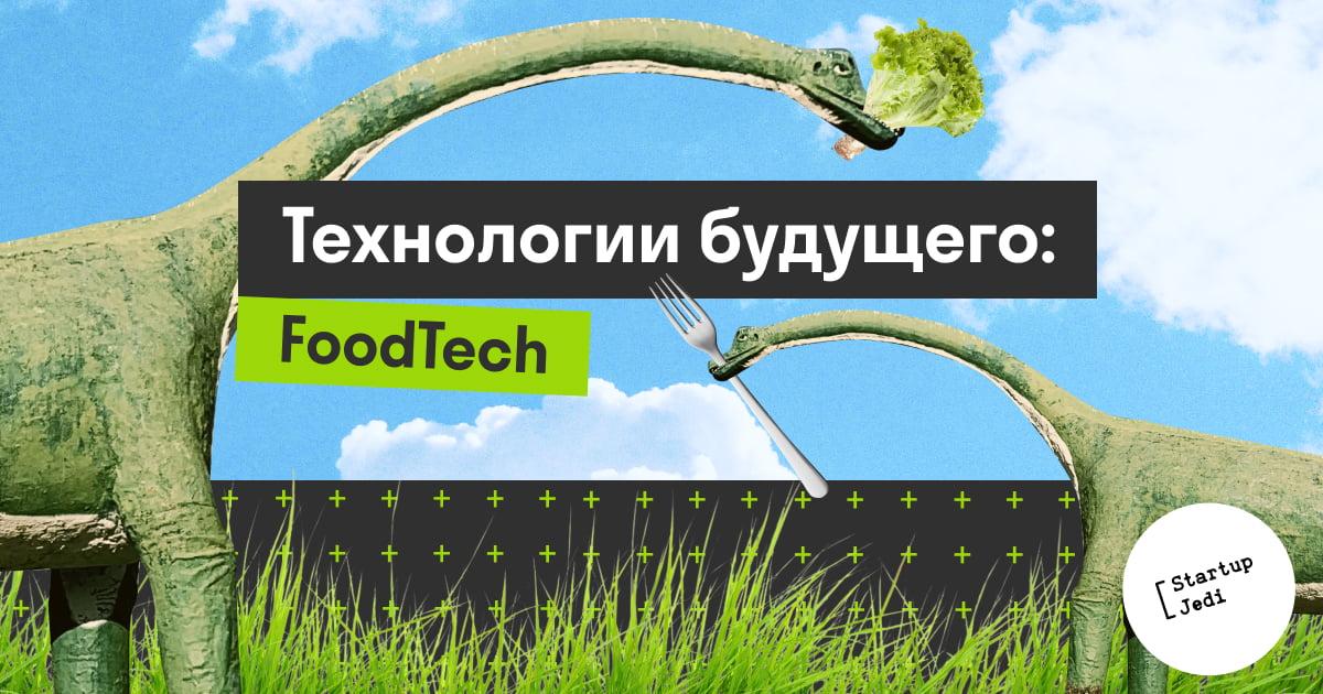 Технологии будущего: FoodTech