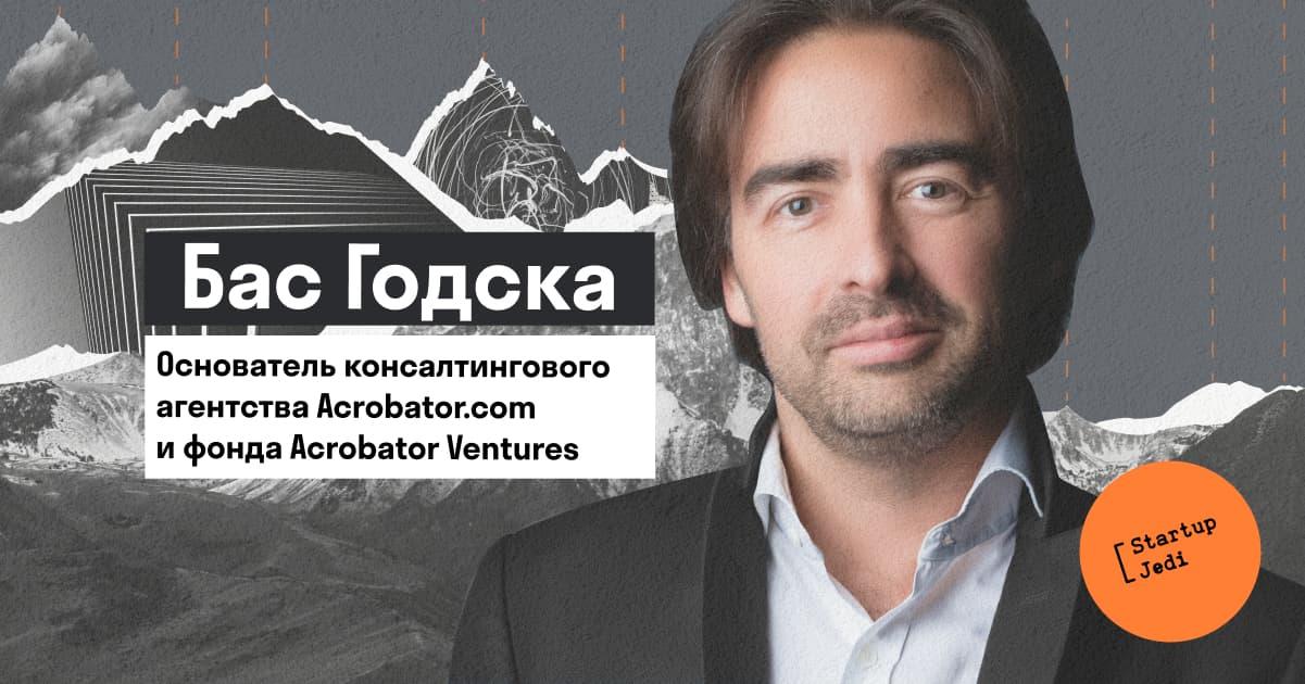 Инвестор Бас Годска