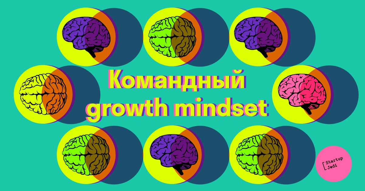 Командный growth mindset