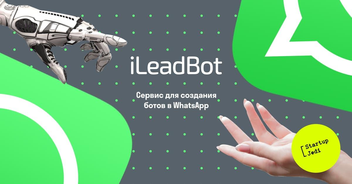 Стартап iLeadBot