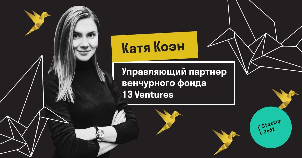 партнер венчурного фонда 13 Ventures Катя Коэн