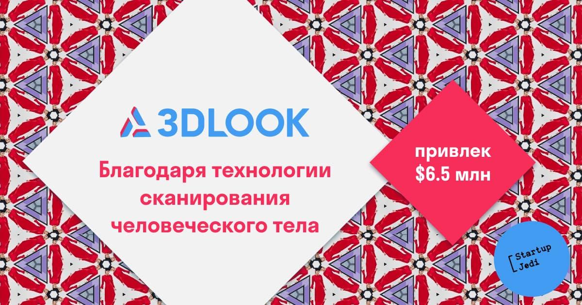 3dlook_series_a