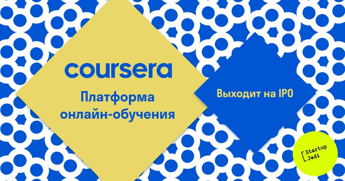 coursera_goespublic_ru